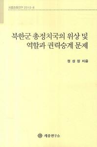 북한군 총정치국의 위상 및 역할과 권력승계 문제