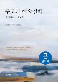 푸코의 예술철학(큰글자책)