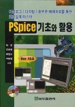 PSPICE 기초와 활용