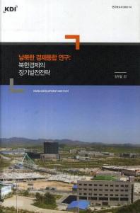 남북한 경제통합 연구: 북한경제의 장기발전전략