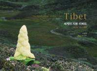 세계의 지붕 티베트