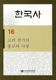 한국사. 16: 고려 전기의 종교와 사상