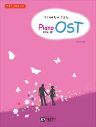드라마속에 흐르는 Piano OST(피아노 OST)