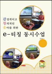 감성적이고 창의적인 유아를 위한 e-티칭 동시수업