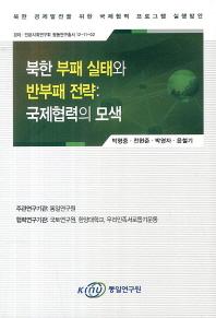 북한 부패 실태와 반부패 전략: 국제협력의 모색