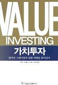 VALUE INVESTING(가치투자)