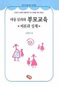 아동 심리와 부모교육 이론과 실제