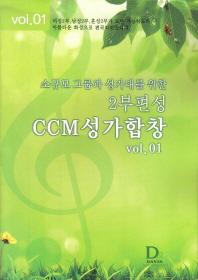 소규모 그룹과 성가대를 위한 2부 편성 CCM 성가합창 VOL. 1