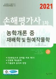 농학개론 중 재배학 및 원예작물학(손해평가사 1차)(2021)