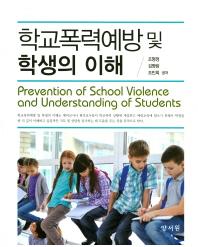 학교폭력예방 및 학생의 이해
