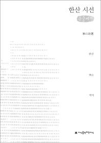 한산 시선(寒山 詩選)(큰글씨책)