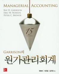 Garrison의 원가관리회계