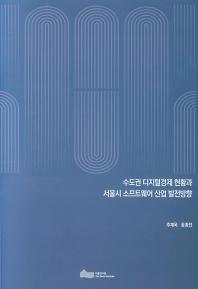 수도권 디지털경제 현황과 서울시 소프트웨어 산업 발전방향