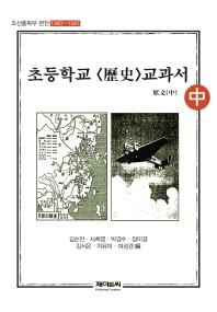 조선총독부 편찬 초등학교 역사 교과서 원문(중)