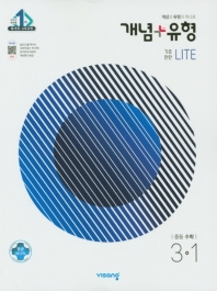 개념+유형 기초탄탄 라이트 중학 수학 중3-1(2021)