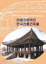 미래지향적인 한국전통건축물
