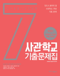 사관학교 7개년 기출문제집(2011-2017)(2018)