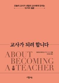 교사가 되려 합니다