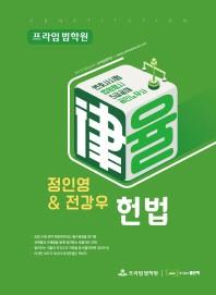 정인영&전강우 율 헌법