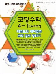 코딩수학 4-1(심화편)제주도와 세계일주 최적 경로 정하기