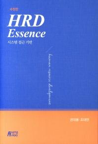 HRD Essence: 시스템 접근 기반