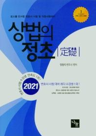 상법의 정초(2021)