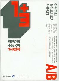 고등 국어영역(A B공통) 이원준 실전모의고사 시즌. 1(3회분)(2016)(봉투)