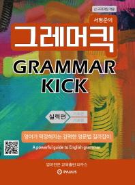 서형준의 그래머킥(Grammar Kick): 실력편