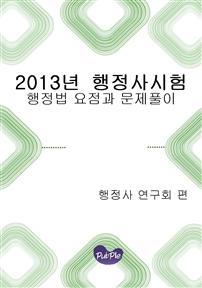 2013년 행정사시험  행정법 요점과 문제풀이