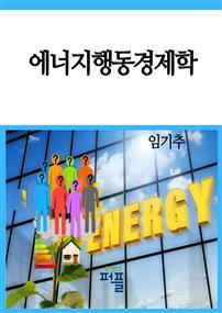 에너지행동경제학