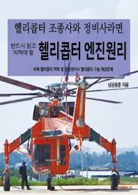 헬리콥터 조종사와 정비사라면 반드시 읽고 익혀야 할 헬리콥터 엔진원리 부록 (컬러)
