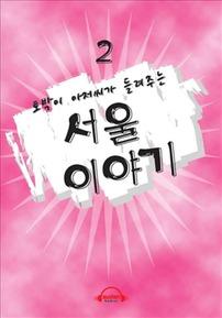 토박이아저씨가 들려주는 재미있는 서울이야기 2