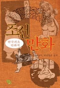조선 만화