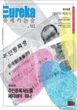 유레카논술 183호