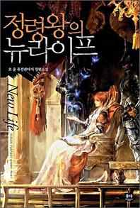 정령왕의 뉴라이프(전8권)(완결)
