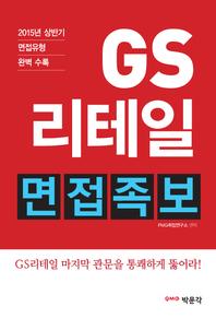 GS리테일 면접족보 (2015년 하반기 채용 면접 대비)