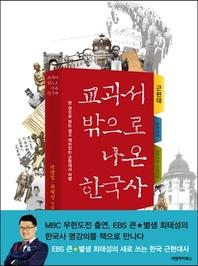 교과서 밖으로 나온 한국사 (근대)