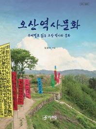 오산역사문화. 주제별로 읽는 오산 역사와 문화. 2016년 개정판