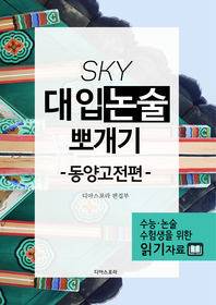 SKY 대입논술 뽀개기(동양고전편)