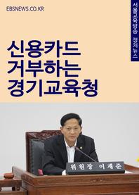 신용카드 거부하는 경기교육청(이재준 기획재정위원장 정책제안)
