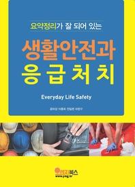 생활안전과 응급처치