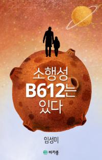 소행성 B612는 있다