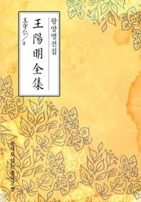 왕양명전집(王陽明全集)