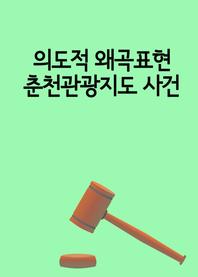 의도적 왜곡표현 춘천관광지도 사건