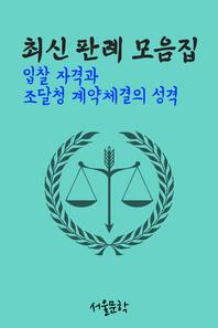입찰 자격과 조달청 계약체결의 성격 (최신 판결 모음집)