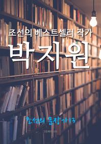 조선의 베스트셀러 작가, 박지원 (조선의 문장가. 13)
