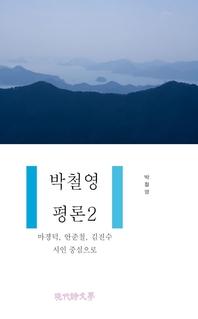 박철영 평론 2 - 마경덕, 안준철, 김진수 시인 중심으로
