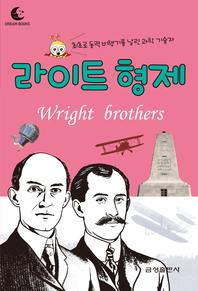 최초로 동력 비행기를 날린 과학 기술자 라이트 형제