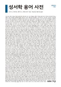 성서학 용어 사전