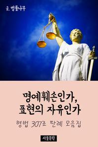 명예훼손인가, 표현의 자유인가 (형법 307조 판례 모음집)